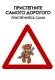 С 18 по 21 сентября на территории Ленинского района г. Минска будет проводится республиканская профилактическая акция по безопасной перевозке детей «Пристегните ребенка!»