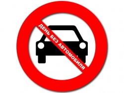 В чем важность акции «День без автомобиля»?