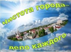 ВНИМАНИЕ!!! Месячник по благоустройству и уборке территорий города Минска 2018!!!