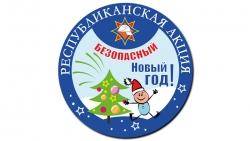 Республиканская акция МЧС «Безопасный Новый год!» стартует 2 декабря